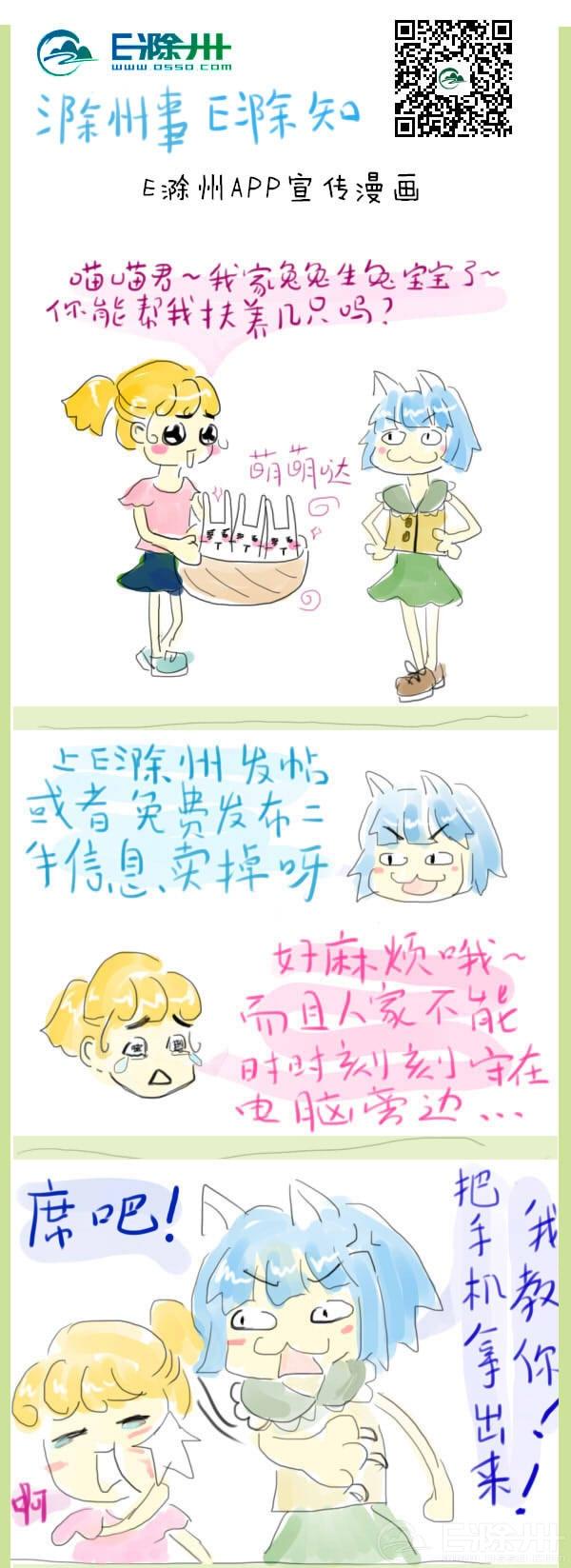 APP宣传漫画改_副本.jpg