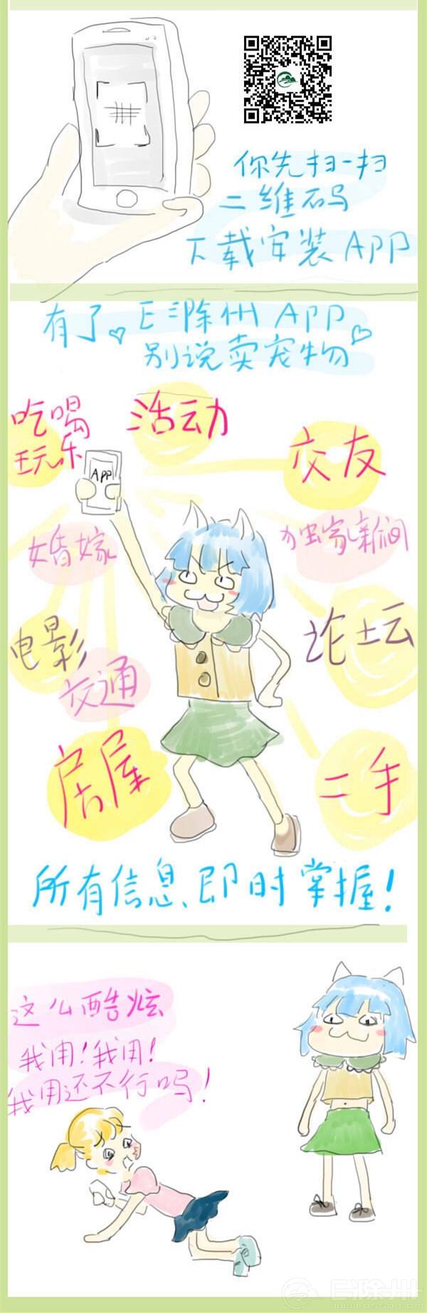 APP宣传漫画改_副本2.jpg