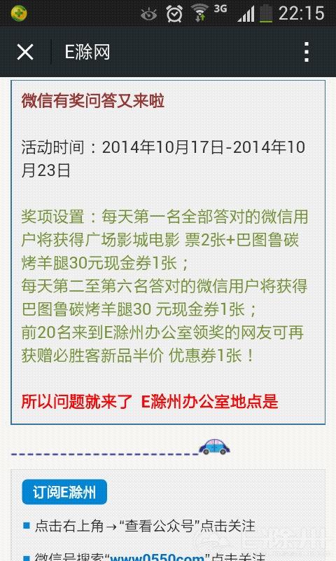 Screenshot_2014-10-17-22-15-11.png