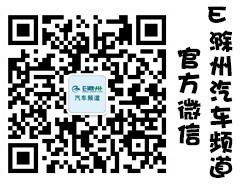 汽车频道二维码.jpg