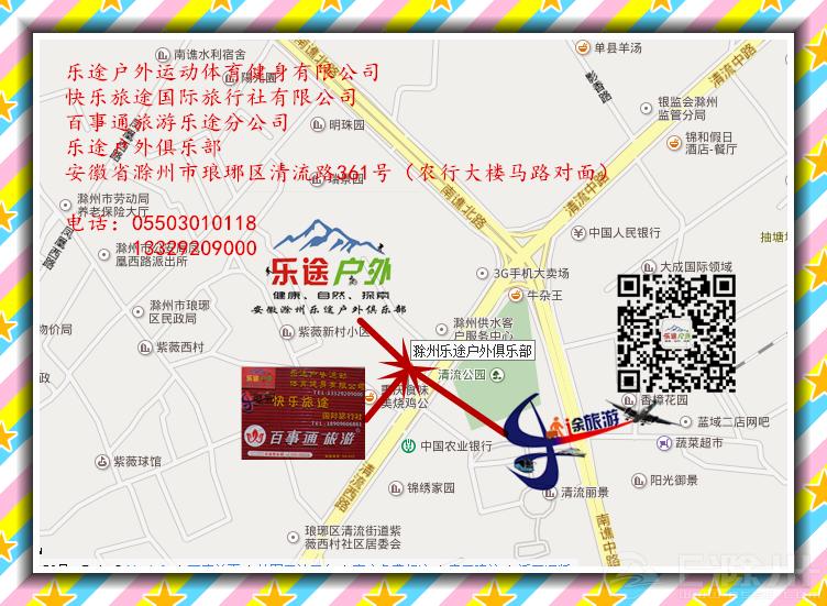 2016乐途地图.png