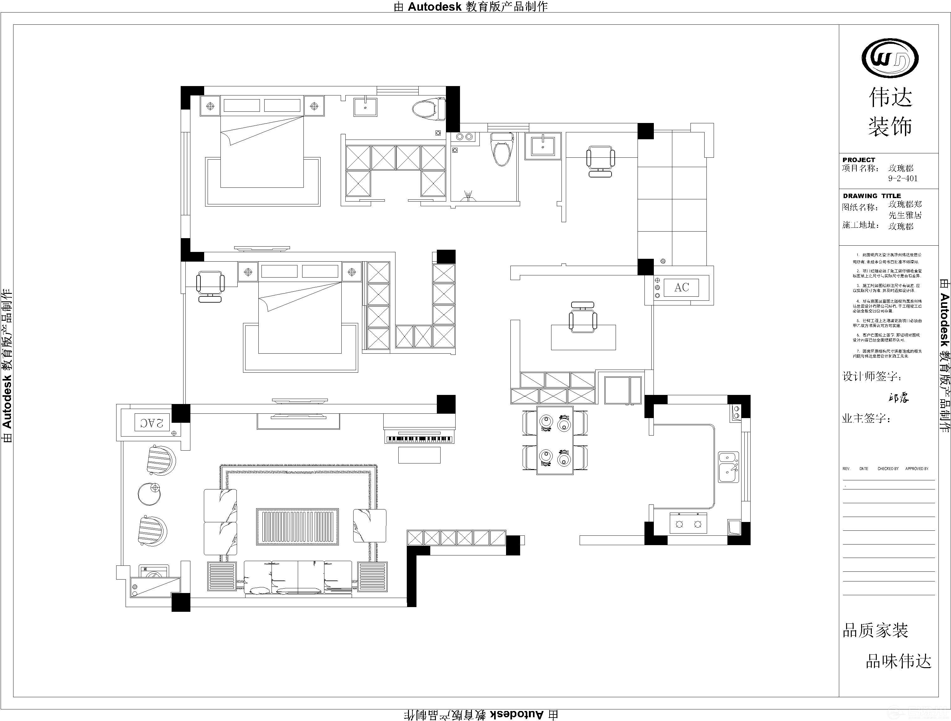 玫瑰郡洋房9栋119-Model.jpg2.jpg