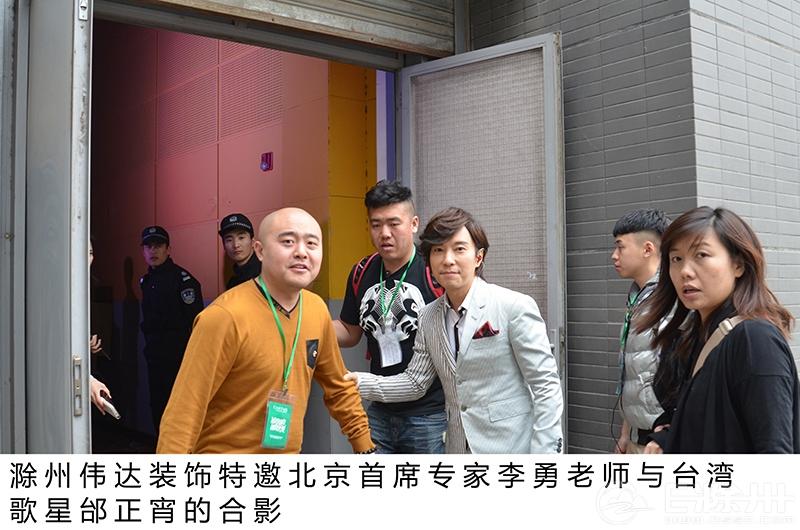 李勇先生与台湾歌星邰正宵合影1.jpg