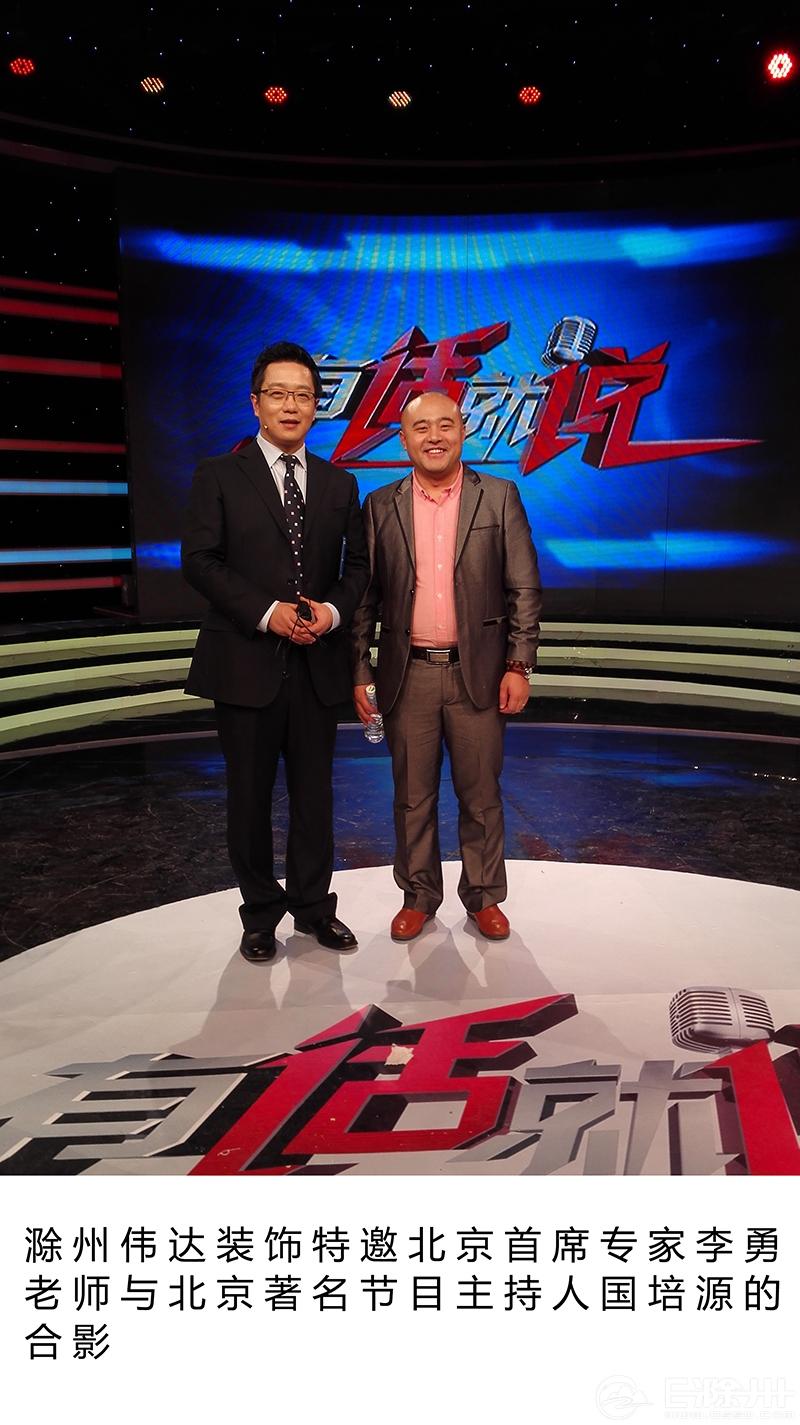 李勇老师与北京卫视著名节目主持人国培源合影1.jpg