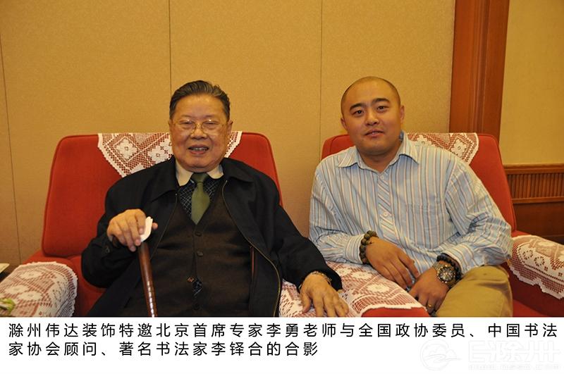 李勇先生与全国政协委员、中国书法家协会顾问、享受国家特殊津贴、著名书法家李铎合影1.jpg