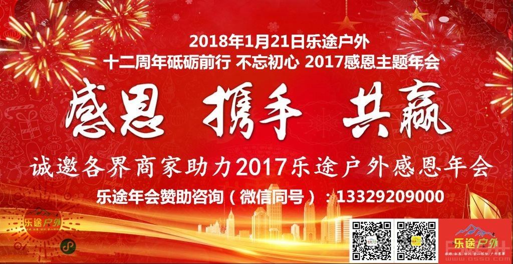 2017年会招商海报.jpg