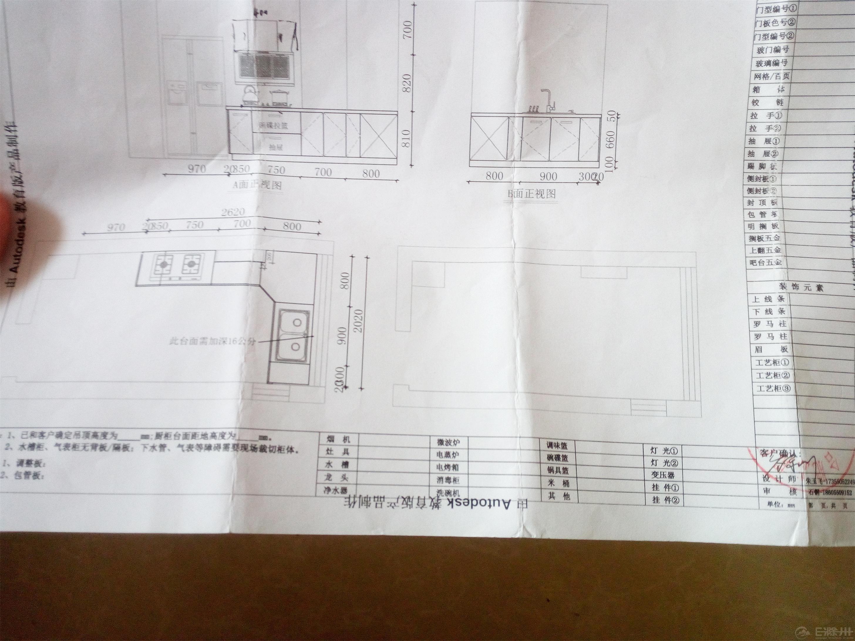 橱柜图纸.jpg