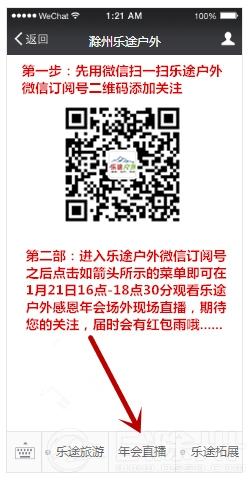 20180121乐途年会直播示意图_副本.jpg