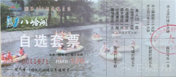 八岭湖meno.jpg