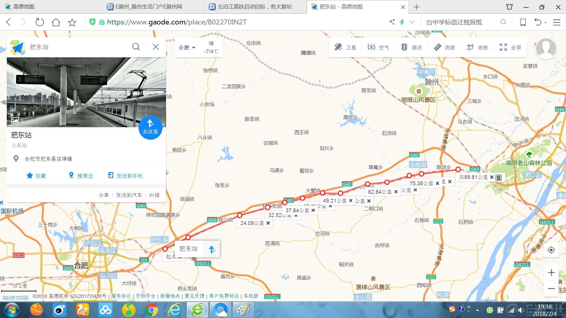 走全椒站路线预测距离.jpg