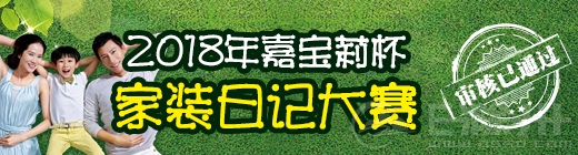 装修日记帖内图片.jpg