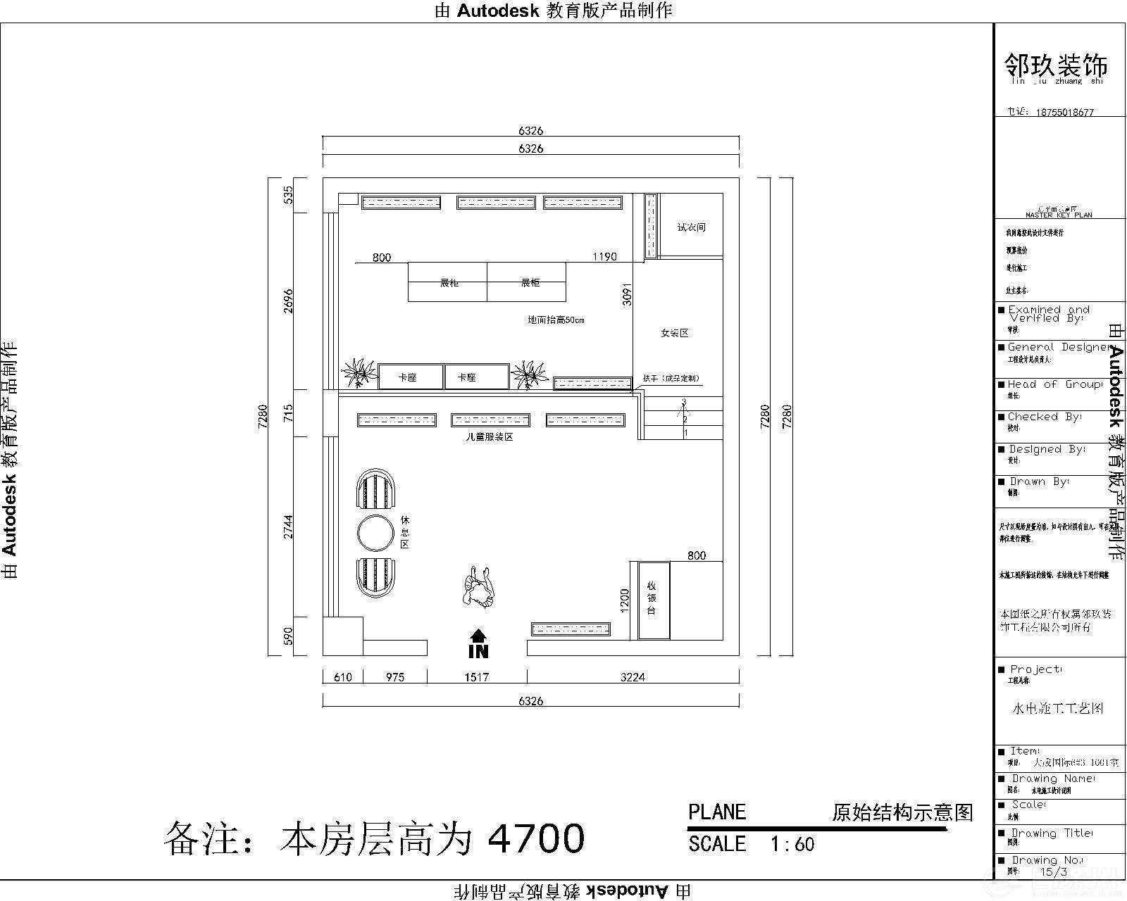 世贸   服装店-Model.jpg