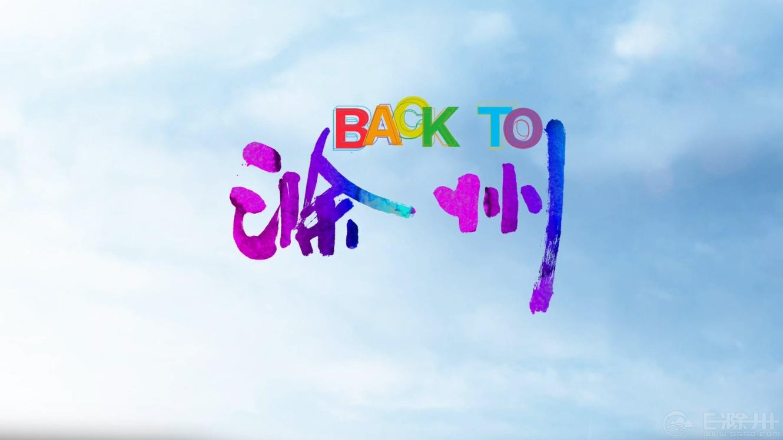 《Back to滁州》滁州城市形象宣传片.jpg