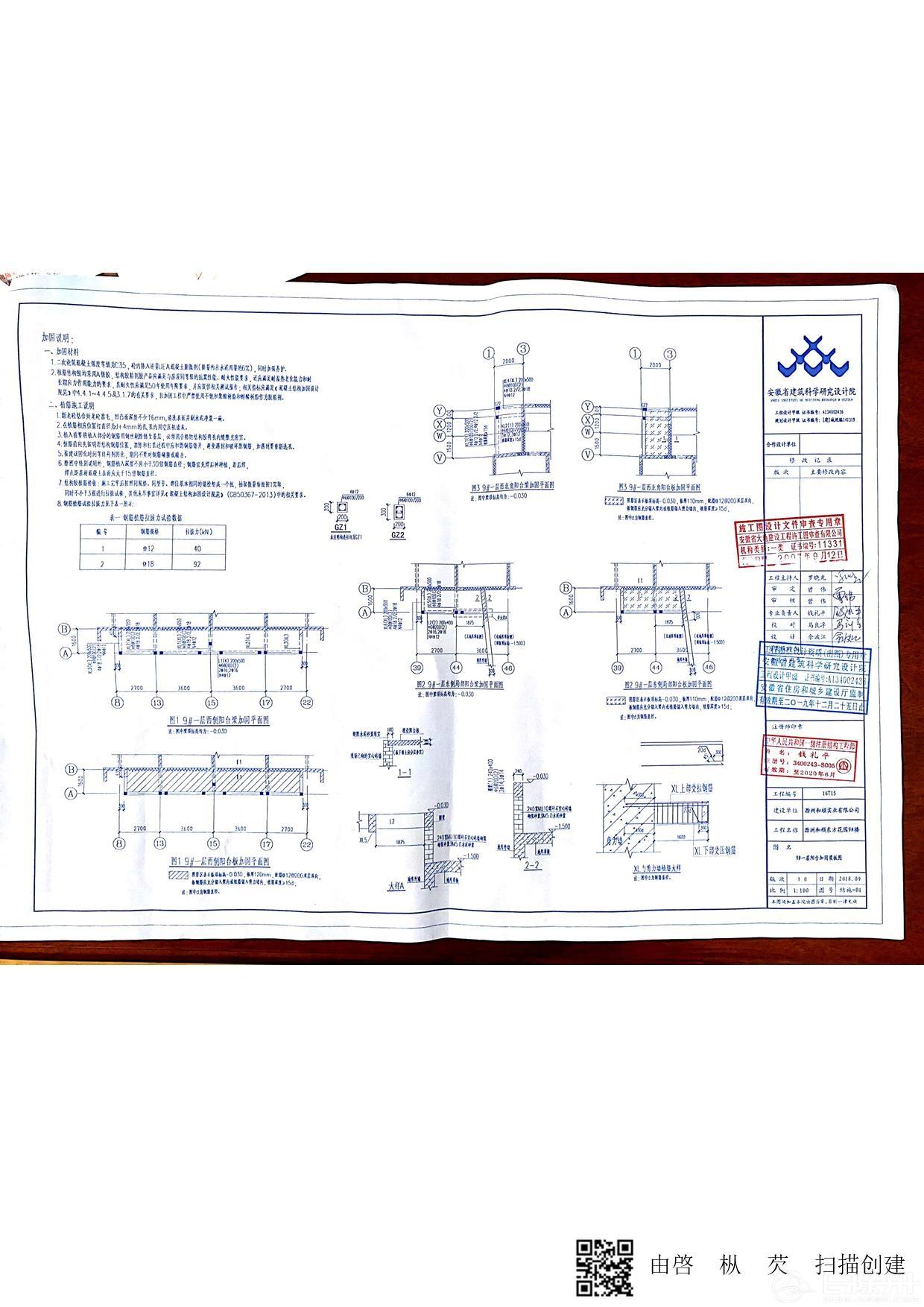阳台加固处理方案(1)_6.jpg