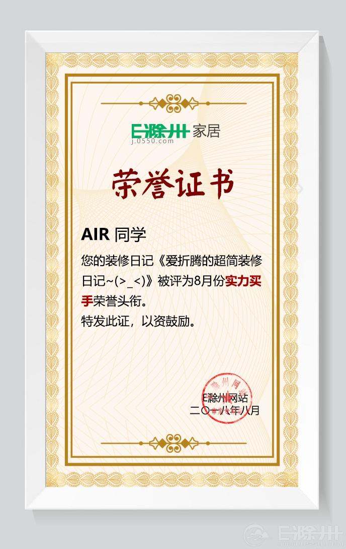 荣誉证书AIR-同学.jpg