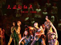 舞蹈诗剧《天边的红云》