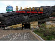 云南行 --- 普达措国家公园