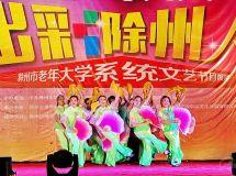 舞蹈《淮河风情》