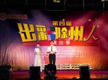 2017年第四届出彩滁州人比赛随拍