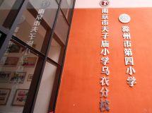 参观滁州市第四小学少年宫